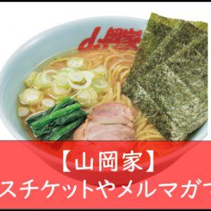 【山岡家】餃子とラーメンを無料にする方法!