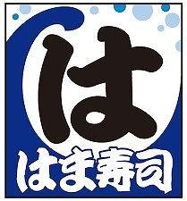 【はま寿司】クーポンは3種類!お持ち帰りはお得?ランキングや今期の声優さんは?