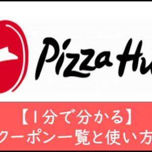 【ピザハット】クーポン、ハットの日、持ち帰り、半額、ランチ、メニューランキング、アプリ