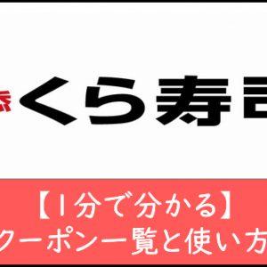 【くら寿司】クーポン、アプリ、持ち帰り、予約、メニューランキング、カードゲーム、クレジットカードは利用できる?
